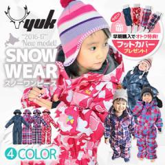 ◆当店オリジナル YUK ユック 2016-17年 新作スノーワンピース  ベビー・キッズ(男の子/女の子) 90cm/100cm/110cm/120cm