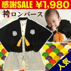 ◆ベビー 袴ロンパース ベビー服 羽織付き 紋付袴 子供 袴(子供の日 初節句 お食い初め 出産祝い ギフト フォーマル)(男の子)/メール便可