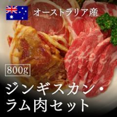 ジンギスカン・ラム肉セット(4種類 計800g)【送料無料!お得なセット】