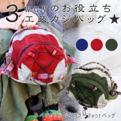 ◆11月21日新着◆( エスニック アジアン 秋 冬 バッグ ヒップバッグ ウエストポーチ )ネパリゲリ×バイカラー3wayバッグ