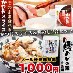 枕崎産 鰹めし 混ぜご飯の素 2合用 約150g そのまま食べるかつおスライス 35g 【送料無料】