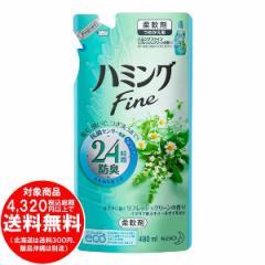 ハミングファイン 柔軟剤 リフレッシュグリーンの香り つめかえ用 480ml [f]