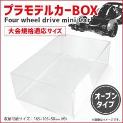 収納ボックス ミニカー モデルカー 【4612】 車検 コレクションボックス クリア