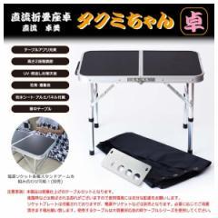 折畳 座卓 テーブル ミニ タクミちゃん 【9876】JPN-DC620 直流シリーズ JPN