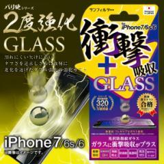 iPhone 7/ iPhone 6s/ iPhone 6 液晶ガラスフィルム 衝撃吸収 iP7-ASGL【5045】衝撃吸収ガラス 光沢防指紋 サンクレスト