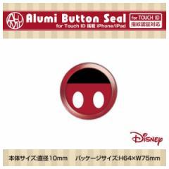 iPhone iPad ホームボタンシール【1407】アルミボタンシール ディズニーキャラクター ディズニー01 ミッキーマウス 指紋認証 ハセ・プロ