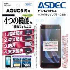 AQUOS R 液晶フィルム AHG-SH03J【1569】 AFPフィルム2 高光沢 指紋防止 キズ防止 画面保護 ASDEC アスデック