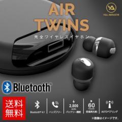 ワイヤレスイヤホン Bluetooth AT9993【9932】 Air Twins 通話可能 スライド収納 ブラック ロア・インターナショナル