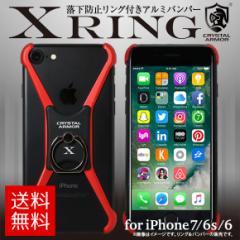 iPhone 8/ iPhone 7/ iPhone 6s/ iPhone 6 アルミバンパー PI01-XR-RB【7408】スマホリング一体型 X Ring レッド×ブラック アピロス