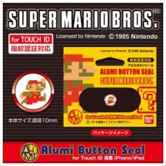 iPhone iPad ホームボタンシール【0885】アルミボタンシール スーパーマリオブラザーズ 01 ホワイト ASS 指紋認証対応 ハセ・プロ