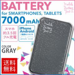 スマートフォン iPhone モバイルバッテリー AMB-7001BK【6745】 リチウムバッテリー 大容量 軽量 7000mAh ブラック AXES アクセス
