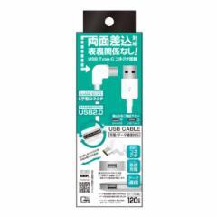 スマートフォン Type-C 充電ケーブル L型 QTC-045WH【3577】コード 充電器 USB2.0 120cm ホワイト クオリティトラストジャパン