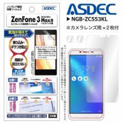 ZenFone 3 Max ZC553KL 液晶フィルム NGB-ZC553KL【6078】 ノングレアフィルム3 反射防止画面保護 ASDEC アスデック