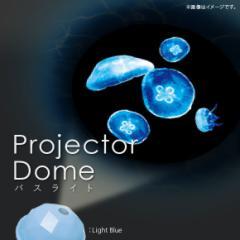 家庭用 プロジェクター バスグッズ クラゲ 【5480】PROJECTOR DOME リラックスグッズ ライト 海 JELLYFISH ライトブルー