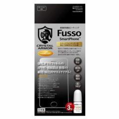 スマートフォン iPhone 液晶コーティング液 API-FDC003【1390】 Fusso 耐指紋正撥油コーティング液 液晶画面 アピロス