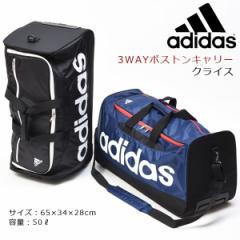 【送料無料】adidas アディダス クライス 3WAYボストンキャリー 50L 46258
