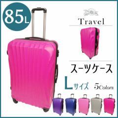 【送料無料(沖縄除く)】スーツケース 大型 Lサイズ 約85リットル 85L リットル 軽量 TSAロック キャリーケース トランク 旅行かばん