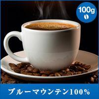 【澤井珈琲】ブルーマウンテン100% 100g袋 (コーヒー/コーヒー豆/珈琲豆)