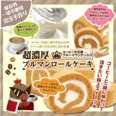 【澤井珈琲】コーヒー専門店のくるくる超濃厚ロール