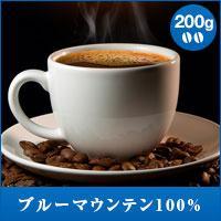【澤井珈琲】ブルーマウンテン100% 200g袋 (コーヒー/コーヒー豆/珈琲豆)