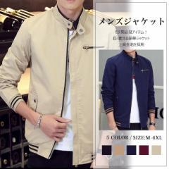 ジャケット メンズ スタンドカラー 薄手 大きいサイズ ジップアップ ライトアウター ショートコート ジャンパー ブルゾン 秋冬