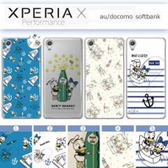 Xperia X performance (SO-04H/SOV33) クリアケース 【Disney/ディズニー】 「ドナルド デイジー (5color)」 カバー