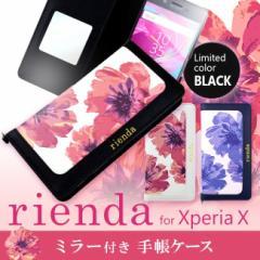 Xperia X performance (SO-04H/SOV33) 【rienda/リエンダ】「ラージフラワー(3color)」ブランド 花柄 手帳ケース