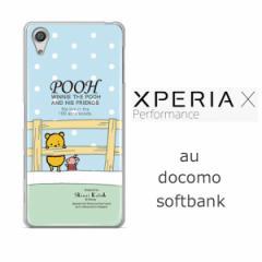 Xperia X performance (SOV33) クリアケース 【Disney/ディズニー】「プーさん(青色)」 スマホケース/カバー