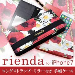 iPhone8 ケース 手帳型 iPhone7 iPhone6s アイフォン レザー カバー ブランド ストラップ チェーン rienda リエンダ デュアルフラワー