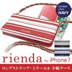 iPhone8 ケース 手帳型 iPhone7 iPhone6s アイフォン レザー  ミラー カバー 手帳 ブランド rienda リエンダ 「ボーダー」