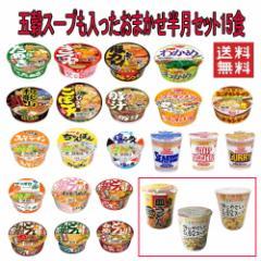 【 送料無料 】【6240円以上で景品ゲット】 ミニカップ麺 五穀スープも入ったおまかせ15食セット