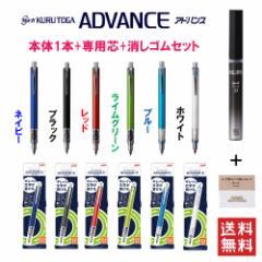 三菱鉛筆 M5-559 クルトガ 限定品発売 アドバンス 専用芯 専用消しゴム付き 送料無料