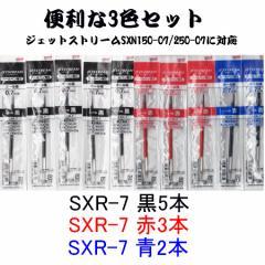 三菱鉛筆 ジェットストリーム 多色ボールペンSXR-7/0.7mm 替え芯組み合わせ自由10本セット(黒・赤・青) 送料無料