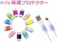 Lightningケーブル 保護 プロテクター 断線防止 アップル製品ケーブル用 コネクタ保護キャップ 10色