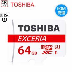 マイクロSDカード 64GB 東芝 UHS-1 U3対応 Toshiba 超高速90MB/S 4K対応 海外パッケージ品