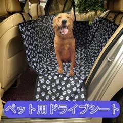 送料無料 ペットドライブシート 犬猫 ドライブシート 車用ペットシート 犬 カー用品 後部座席用 防水 滑り止め ドライブケージ