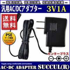 【1年保証付】汎用スイッチング式ACアダプター 3V/1A/最大出力3W 出力プラグ外径5.5mm(内径2.1mm)PSE取得品