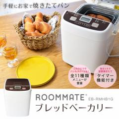 ROOMMATE  ブレッドベーカリー EB-RMHB1G 【 0.5斤と1.0斤の2種類サイズのパンが作れる 】