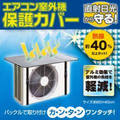 エアコン室外機保護カバー