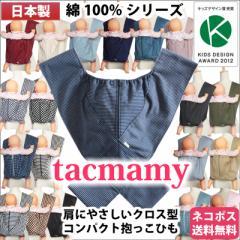 【ネコポス送料無料】 抱っこ紐  抱っこひも tacmamy タックマミー 綿100%シリーズ 全20種類 日本製