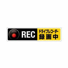 ドライブ レコーダー 防水 ステッカー 【Cタイプ】 あおり防止 カメラ 警告・表示 英・和タイプ の2枚入り 送料無料