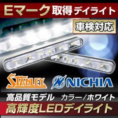 【Eマーク取得】《車検対応》高品質 高輝度LEDデ...