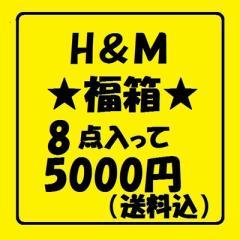 あす着 福袋 H&M エイチアンドエム 8点セット トップス ワンピース セットアップ スカート ボトムス ギフト プレゼント