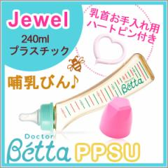 ベッタ Betta PPSU製 哺乳瓶 ジュエル Jewel プラ...