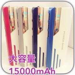 モバイルバッテリー 大容量 モバイルバッテリー 3ポート iPhone/iPad/Android 15000mAh スマホ充電器/スマホバッテリー
