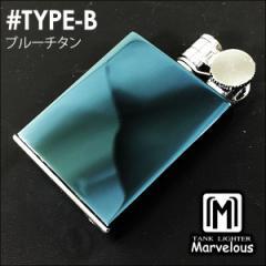 マーベラス/タンクライター/ブルーチタン TYPE-B-BLTI/送料無料