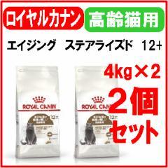 ロイヤルカナン エイジング ステアライズド 12+ 高齢猫用 4kg 2個セット(送料無料)