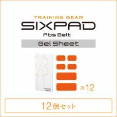 【新発売】シックスパッド 高電導ジェルシート(アブズベルト)×12個セット(お腹周り用)  SIXPAD シックスパッド 正規品