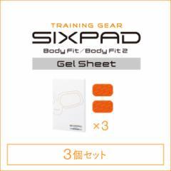 【新発売】シックスパッド 高電導ジェルシート(ボディフィット 2)×3個セット(ウエスト・腕・脚用)  SIXPAD シックスパッド 正規品