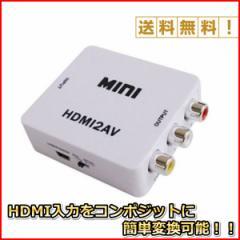 HDMI入力をコンポジット(AV)出力へ変換 1080P対応 HDMI 変換器